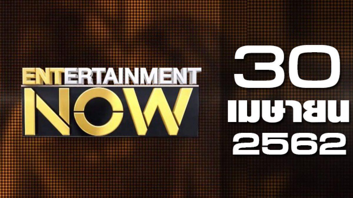 Entertainment Now Break 2 30-04-62
