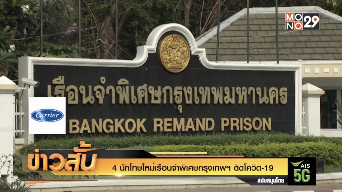 4 นักโทษใหม่เรือนจำพิเศษกรุงเทพฯ ติดโควิด-19