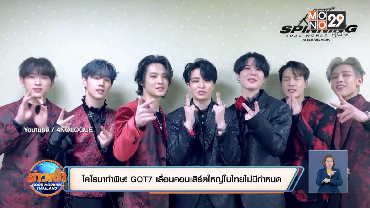 โคโรนาทำพิษ! GOT7 เลื่อนคอนเสิร์ตใหญ่ในไทยไม่มีกำหนด