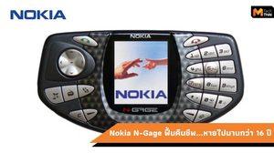 ผ่านไปนานกว่า 16 ปี… Nokia N-Gage เกมมิ่งสมาร์ทโฟนในตำนาน