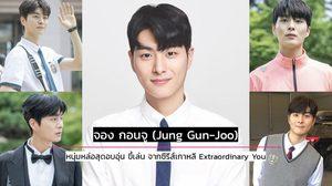 จอง กอนจู (Jung Gun-Joo)
