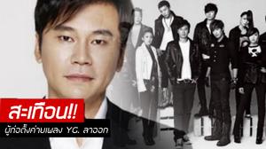 ยาง ฮยอนซอก ลาออกจาก YG. หลังบริษัทเผชิญข่าวฉาวต่อเนื่อง!