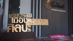 แอ่วเจียงฮาย เสพงานศิลป์ เที่ยวพิพิธภัณฑ์ สรรค์สร้างแรงบันดาลใจ