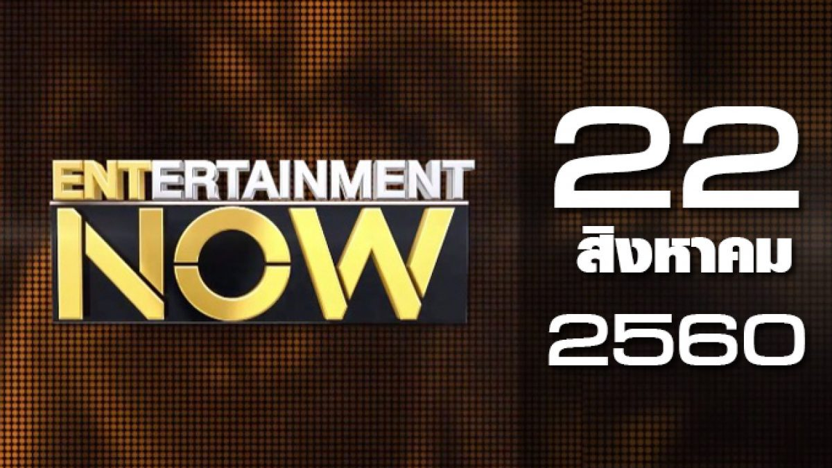 Entertainment Now 22-08-60