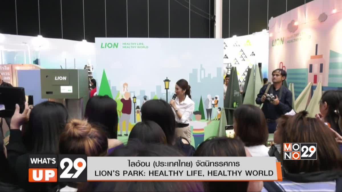 ไลอ้อน (ประเทศไทย) จัดนิทรรศการในธีม LION'S PARK