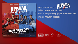 เนื้อเพลงKeep Going Ost.App War – BOOM BOOM CASH