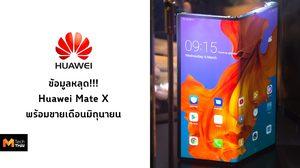 Huawei Mate X สมาร์ทโฟนหน้าจอพับ พร้อมลุยขายเดือนมิถุนายนนี้