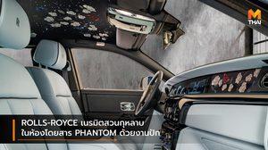 ROLLS-ROYCE เนรมิตสวนกุหลาบในห้องโดยสาร PHANTOM ด้วยงานปัก 1 ล้านฝีเข็ม