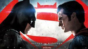 นับถอยหลังถ่ายทอดสด! งานพรีเมียร์ Batman v Superman: Dawn of Justice
