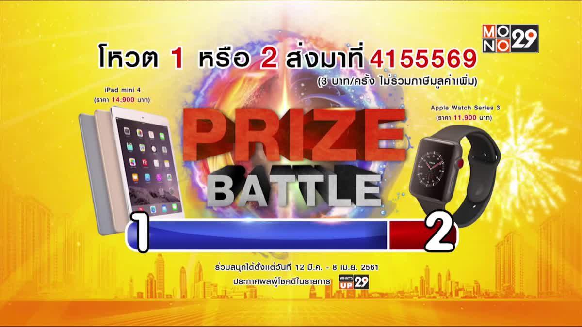 "PR กิจกรรม ""Prize Battle"" ลุ้นรางวัลสัปดาห์ที่ 4"