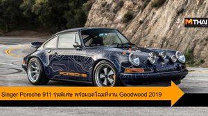 Porsche 911 รุ่นพิเศษจากสำนักแต่ง Singer พร้อมอวดโฉมที่ Goodwood