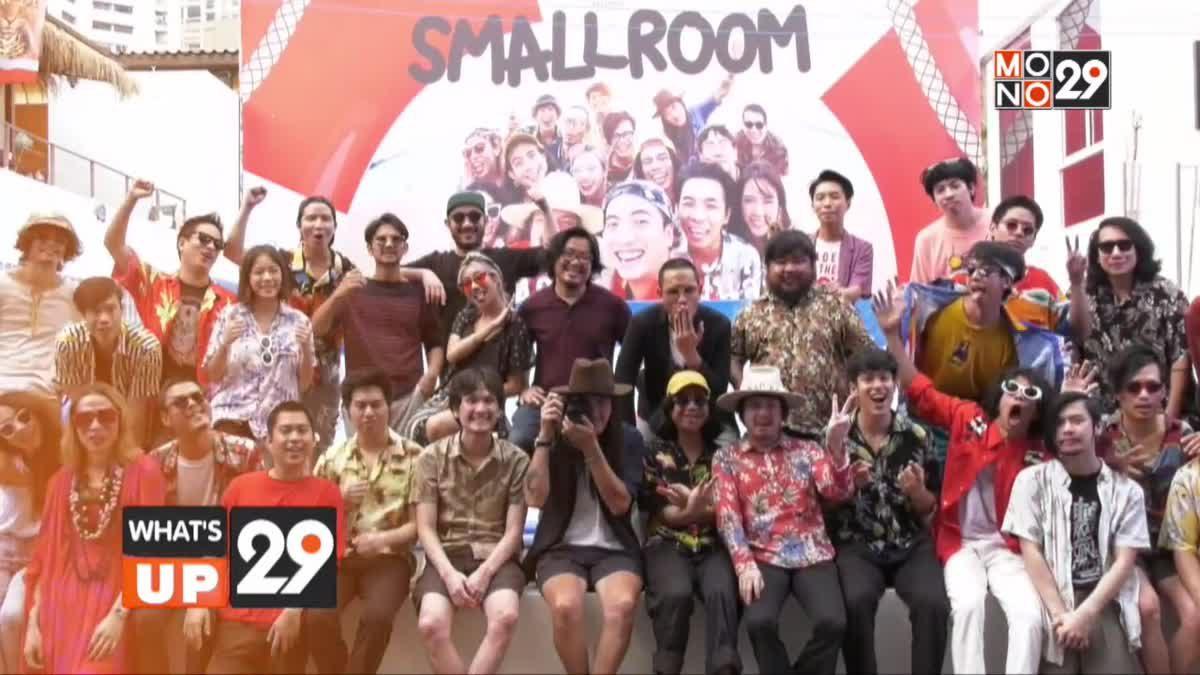 โซดาลีโอ Presents SMALLROOM HOLIDAY PARTY มันส์หายห่วง