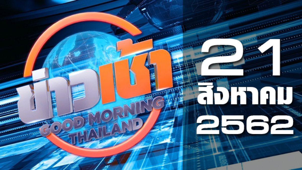 ข่าวเช้า Good Morning Thailand 21-08-62