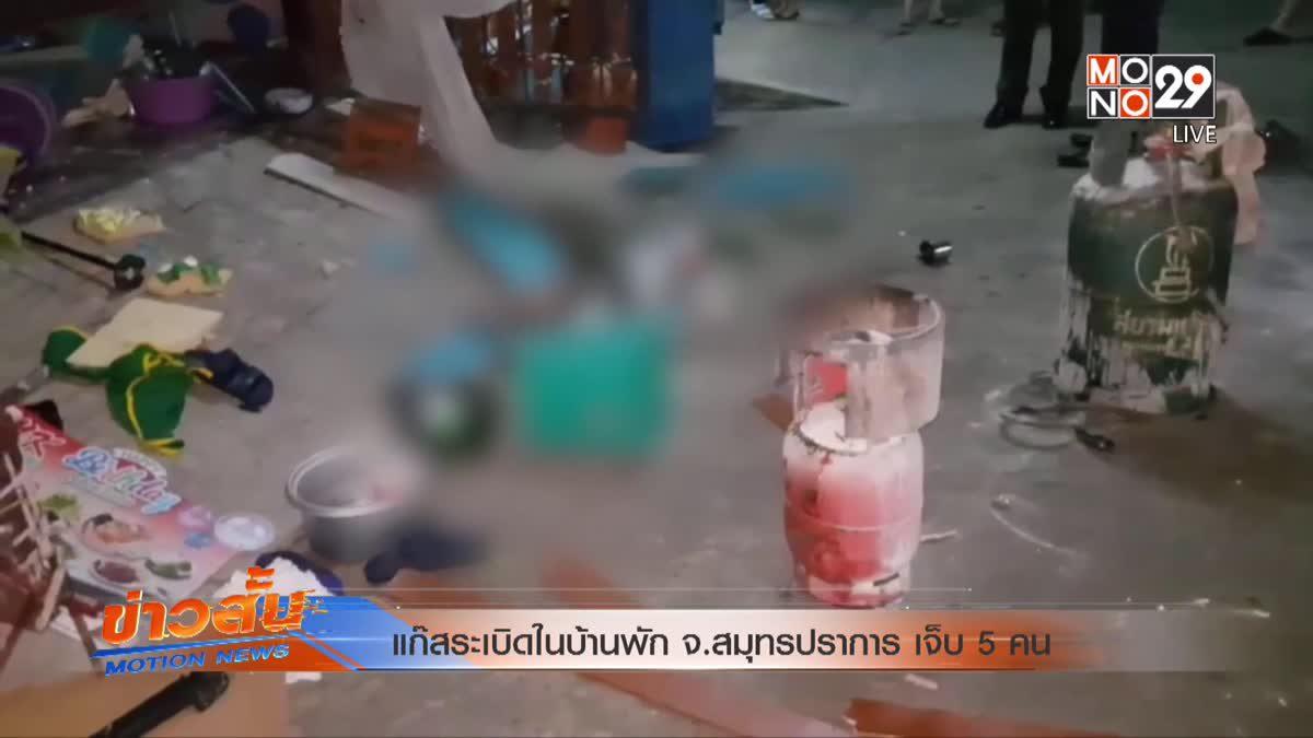 แก๊สระเบิดในบ้านพัก จ.สมุทรปราการ เจ็บ 5 คน
