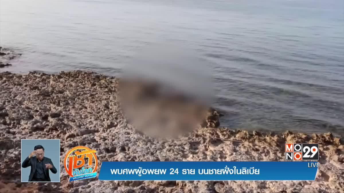 พบศพผู้อพยพ 24 ราย บนชายฝั่งในลิเบีย
