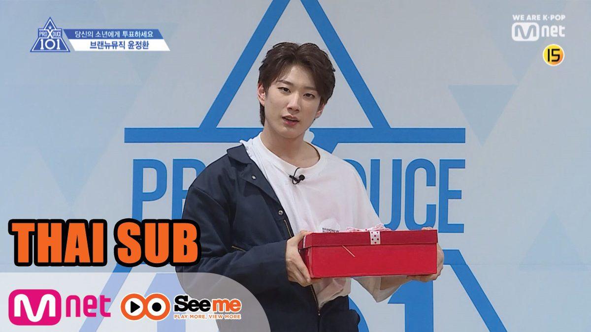 [THAI SUB] แนะนำตัวผู้เข้าแข่งขัน | 'ยุน จองฮวาน' YUN JUNG HWAN I จากค่าย Brand New Music
