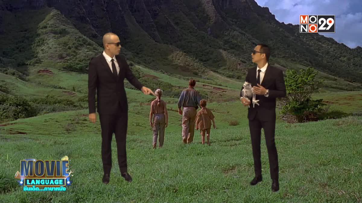 Movie Language จากภาพยนตร์เรื่อง Jurassic Park กำเนิดใหม่ไดโนเสาร์