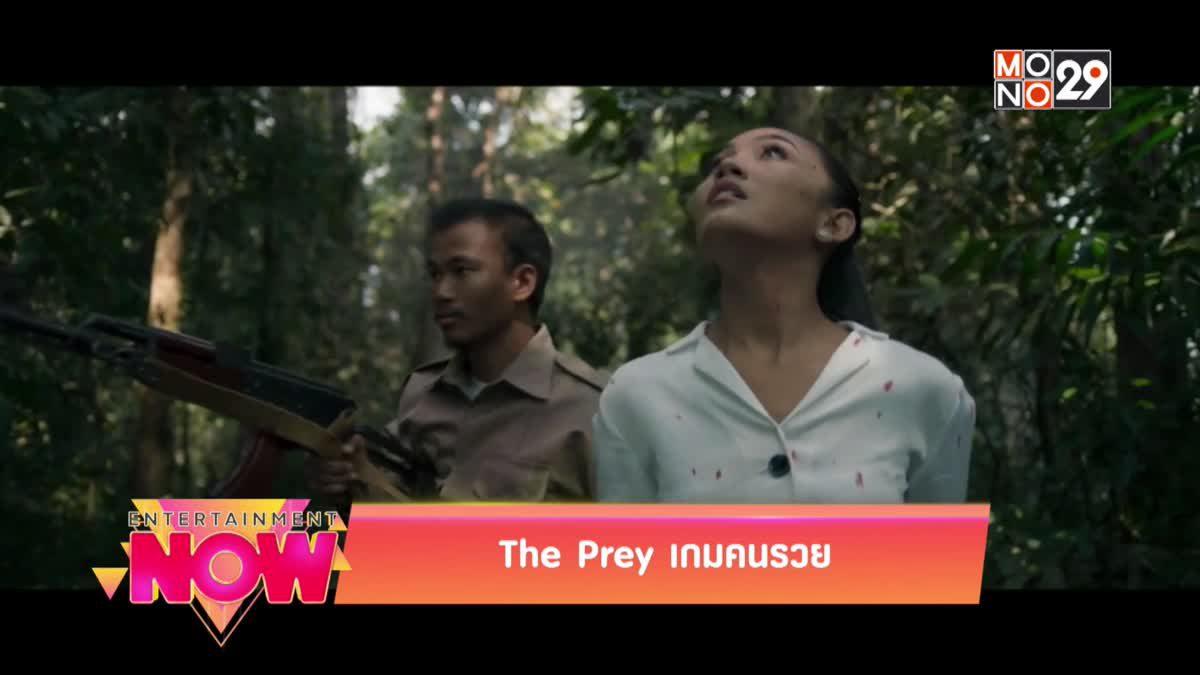 Movie Review : The Prey เกมคนรวย