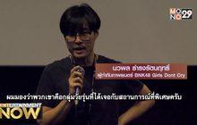 รวมหนังไทย ไปเทศกาลภาพยนตร์นานาชาติ ปูซานครั้งที่ 23