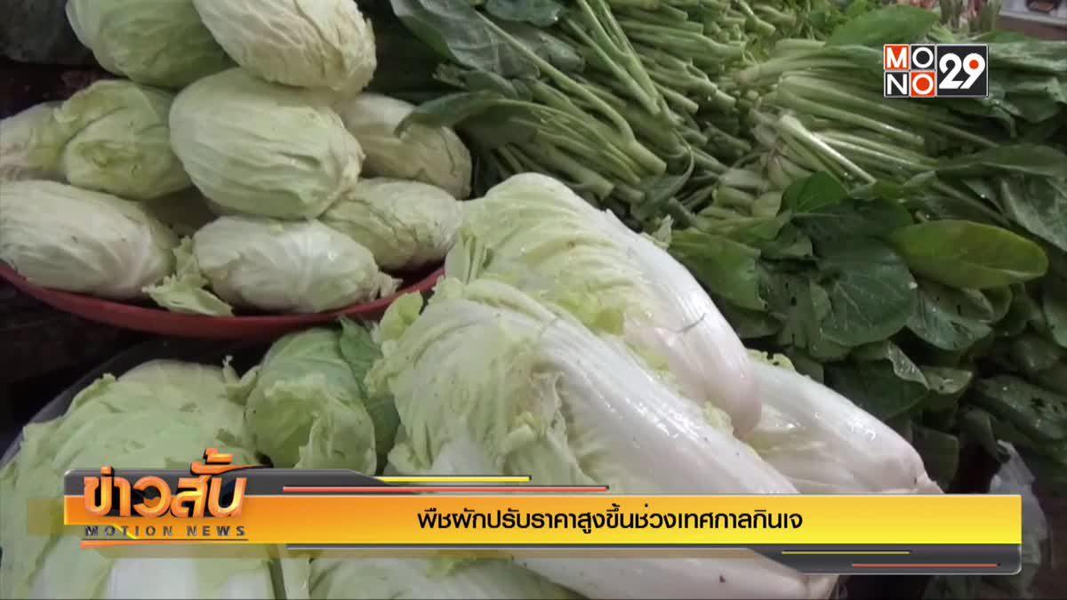 พืชผักปรับราคาสูงขึ้นช่วงเทศกาลกินเจ