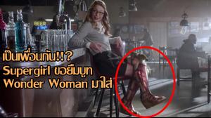 ยืมของเพื่อนมาใส่!!? Supergirl ใส่บูทสุดเท่ของ Wonder Woman นั่งโชว์กลางบาร์