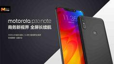 Motorola เปิดตัว P30 Note มาพร้อมจอ 6.2 นิ้ว แบตเตอรี่ไซส์ยักษ์ 5000 mAh