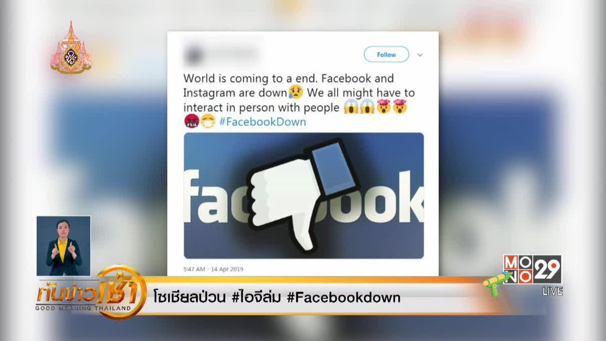 โซเชียลป่วน #ไอจีล่ม #Facebookdown
