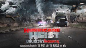 รีวิว The Hurricane Heist ปล้นเร็วฝ่าโคตรพายุ