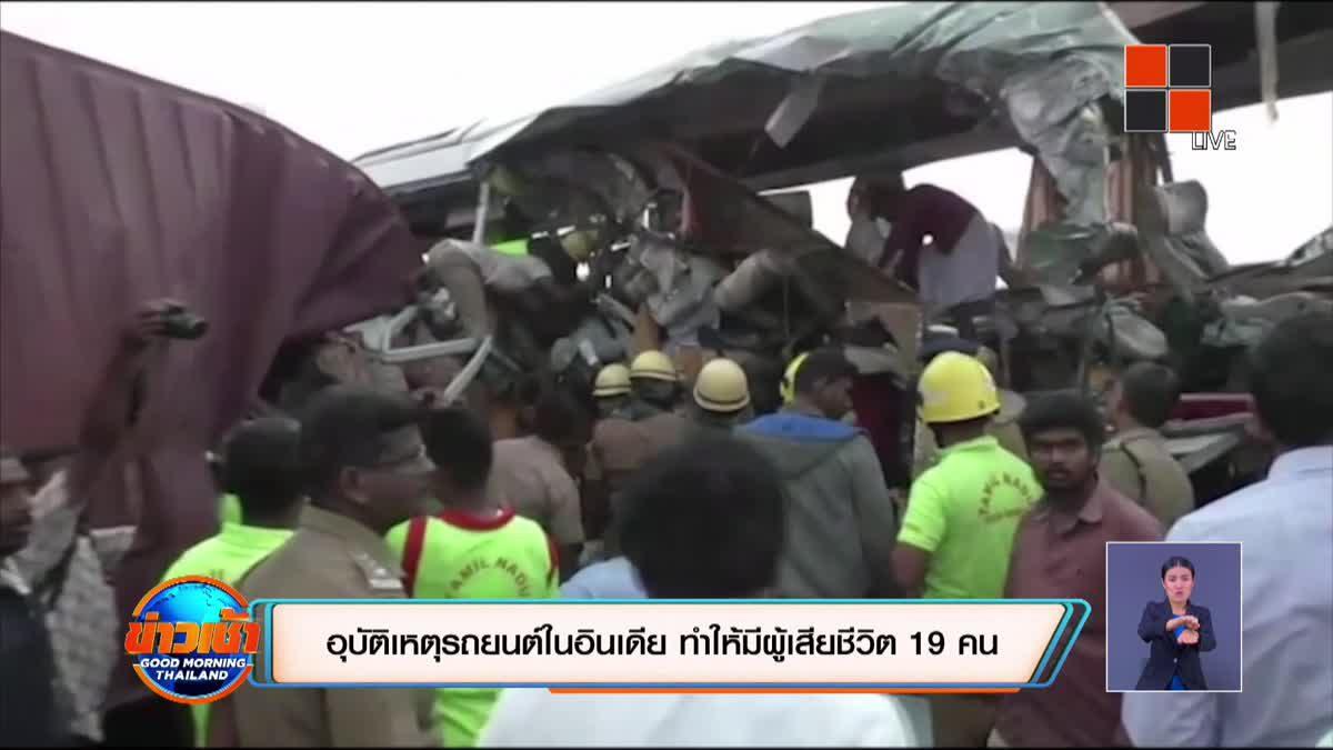 อุบัติเหตุรถยนต์ในอินเดีย ทำให้มีผู้เสียชีวิต 19 คน