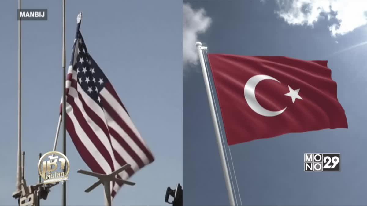 """ต้นเหตุความสัมพันธ์ร้าวลึก """"สหรัฐ-ตุรกี"""""""