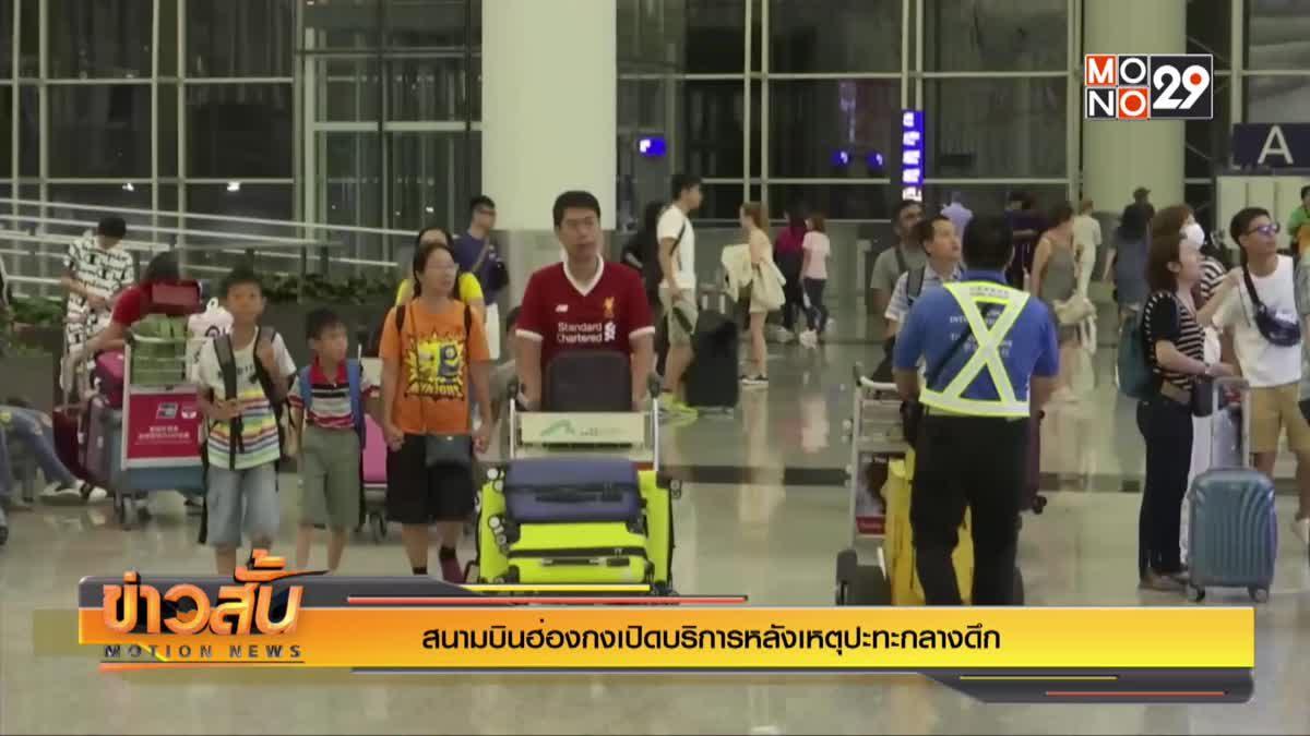 สนามบินฮ่องกงเปิดบริการหลังเหตุปะทะกลางดึก