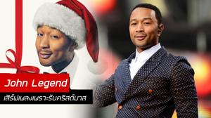 John Legend ชวนดื่มด่ำไปกับเทศกาลคริสต์มาส ด้วยอัลบั้มพิเศษ