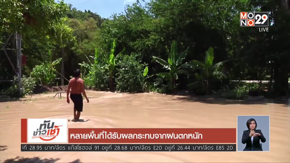 หลายพื้นที่ได้รับผลกระทบจากฝนตกหนัก