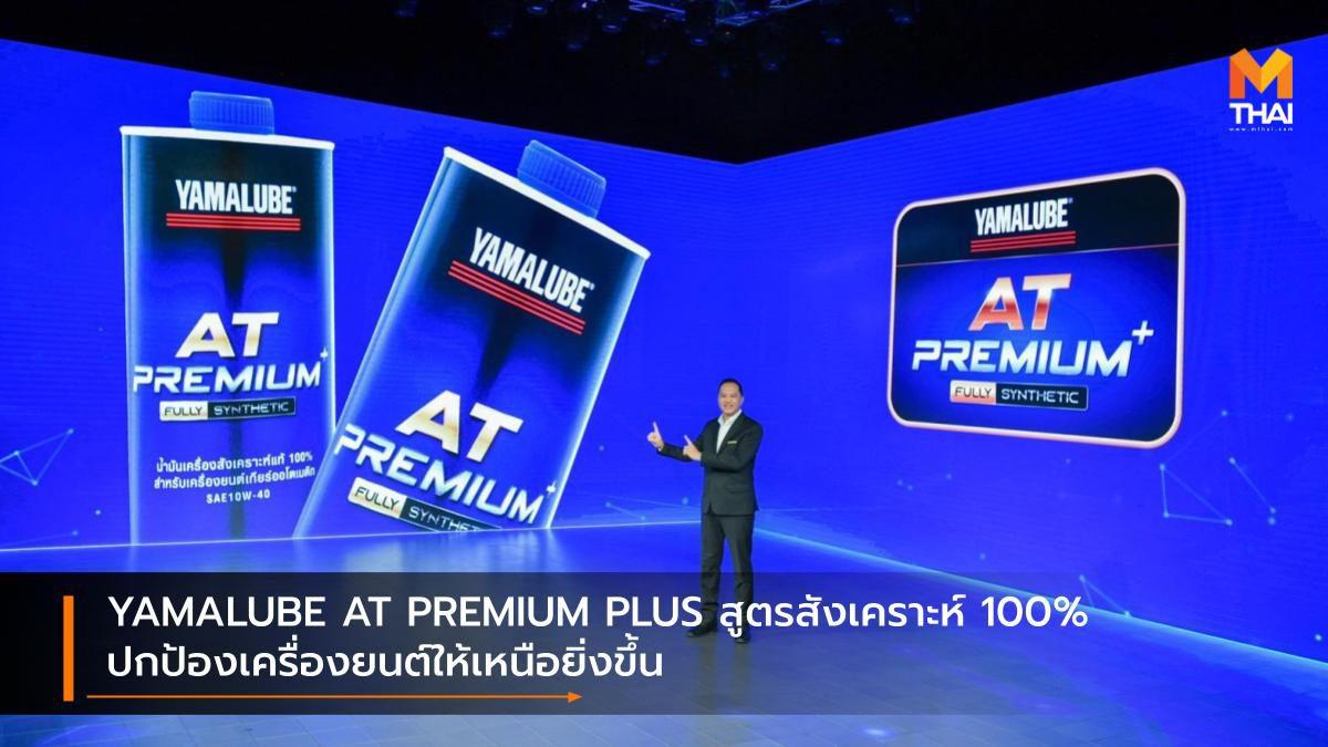 YAMALUBE AT PREMIUM PLUS สูตรสังเคราะห์ 100% ปกป้องเครื่องยนต์ให้เหนือยิ่งขึ้น