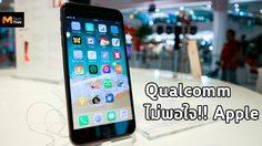 Qualcomm ไม่พอใจ เหตุ Apple ยังขาย iPhone ในจีน เตรียมฟ้องศาลสั่งระงับการขายอีกครั้ง