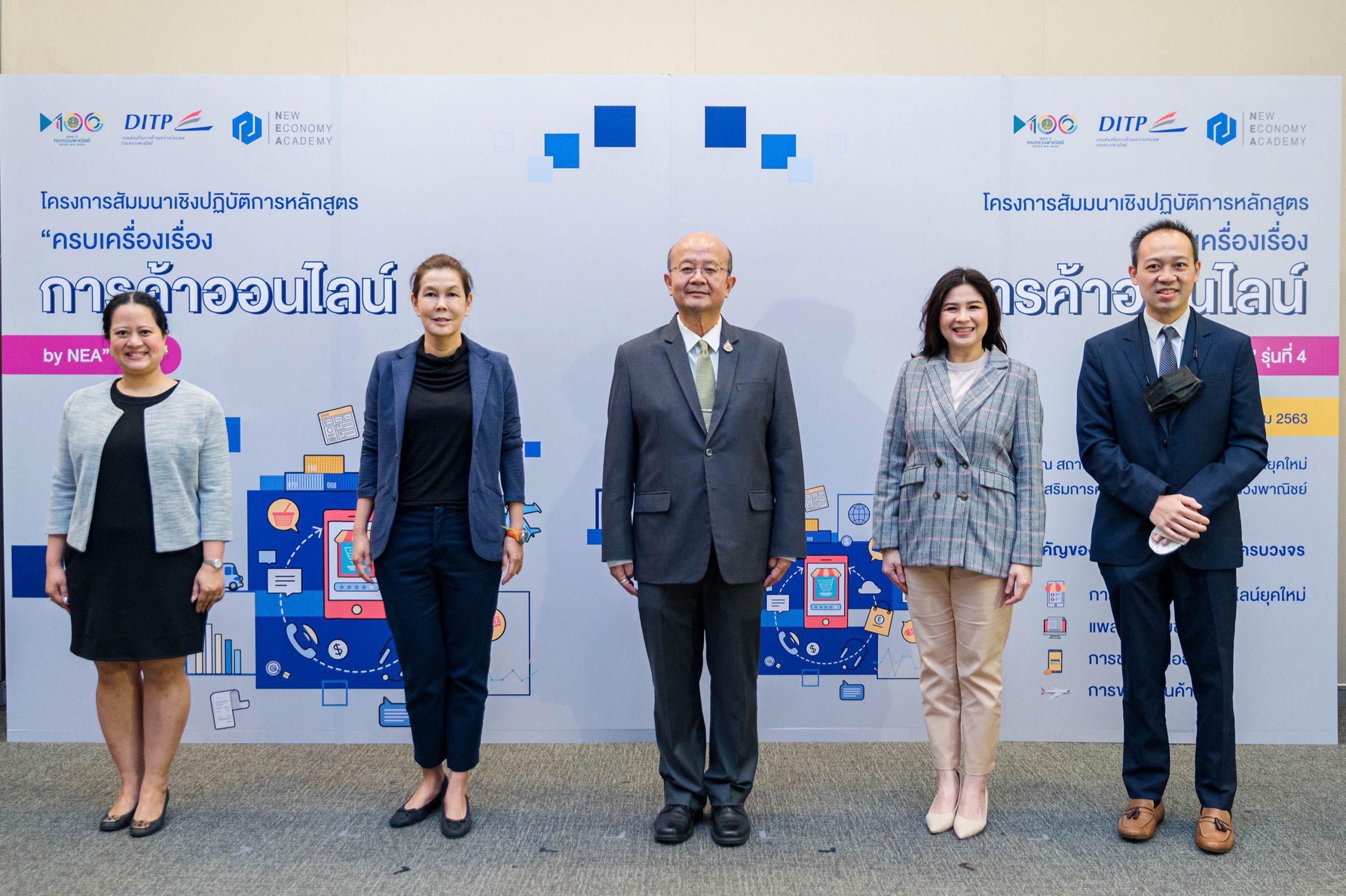 DITP เร่งเสริมทักษะผู้ประกอบการไทยตีตลาดอินเตอร์ พร้อมดึงคนรุ่นใหม่ Gen Z สร้างธุรกิจรองรับยุคดิจิทัลเติบโต