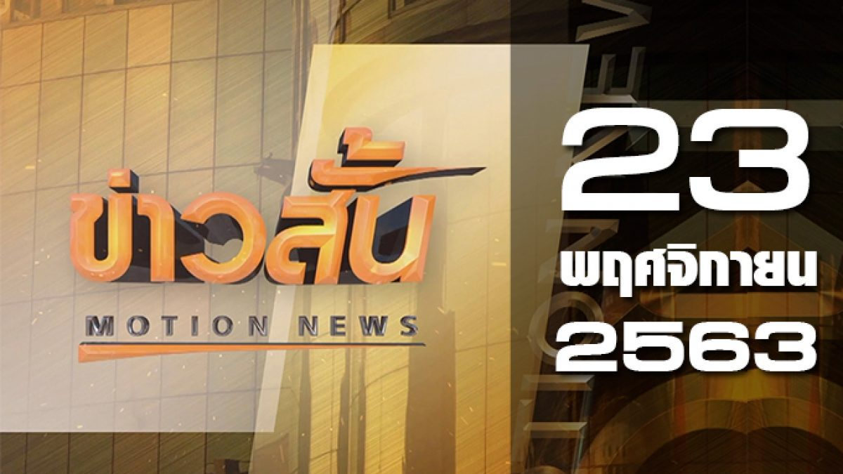 ข่าวสั้น Motion News Break 2 23-11-63
