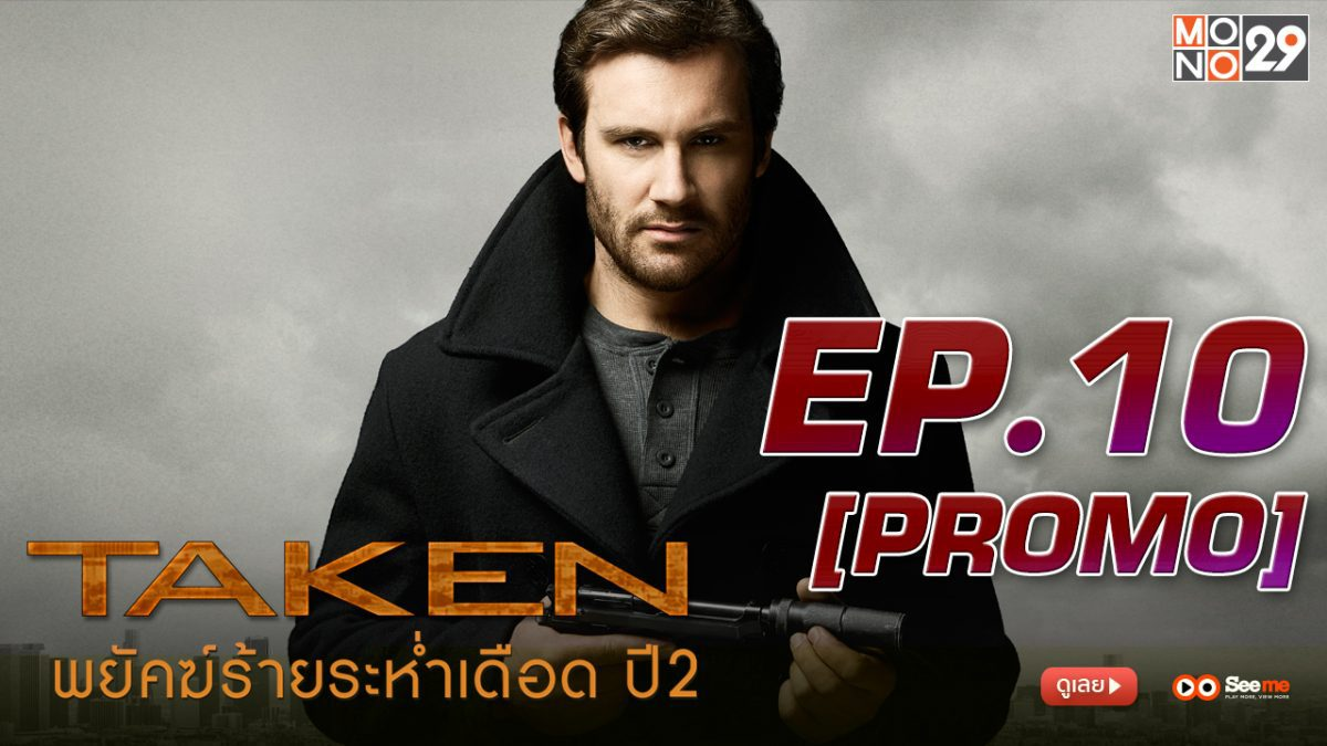 Taken พยัคฆ์ร้ายระห่ำเดือด ปี 2 EP.10 [PROMO]