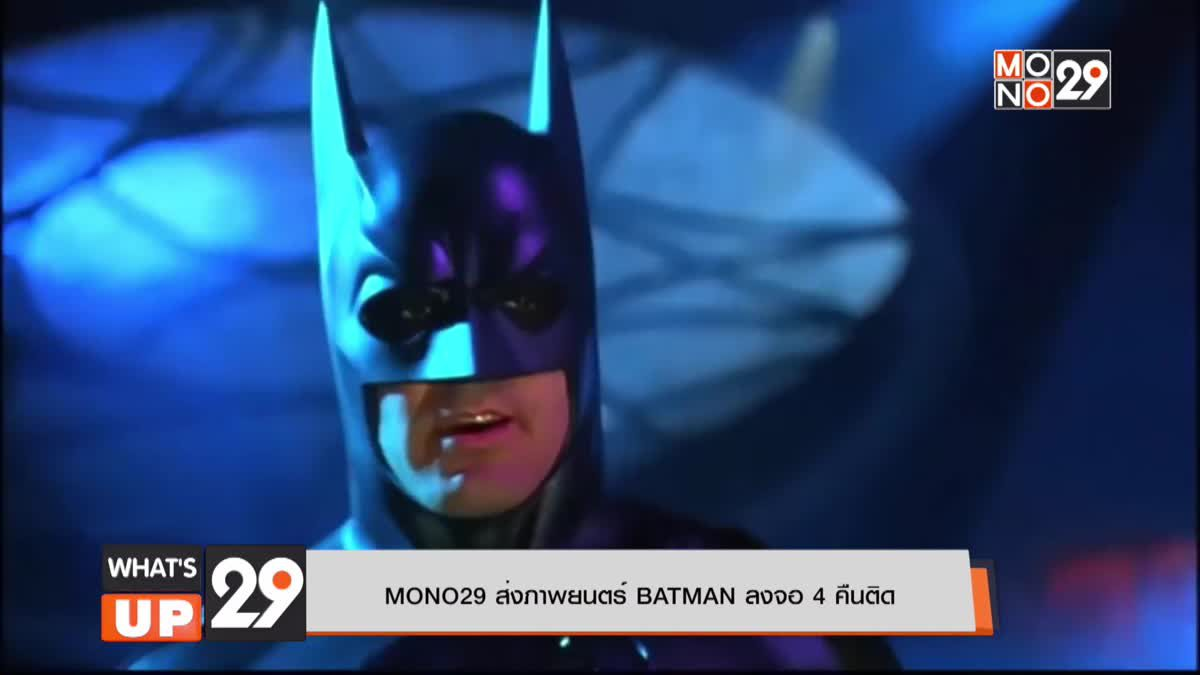 MONO29 ส่งภาพยนตร์ BATMAN ลงจอ 4 คืนติด