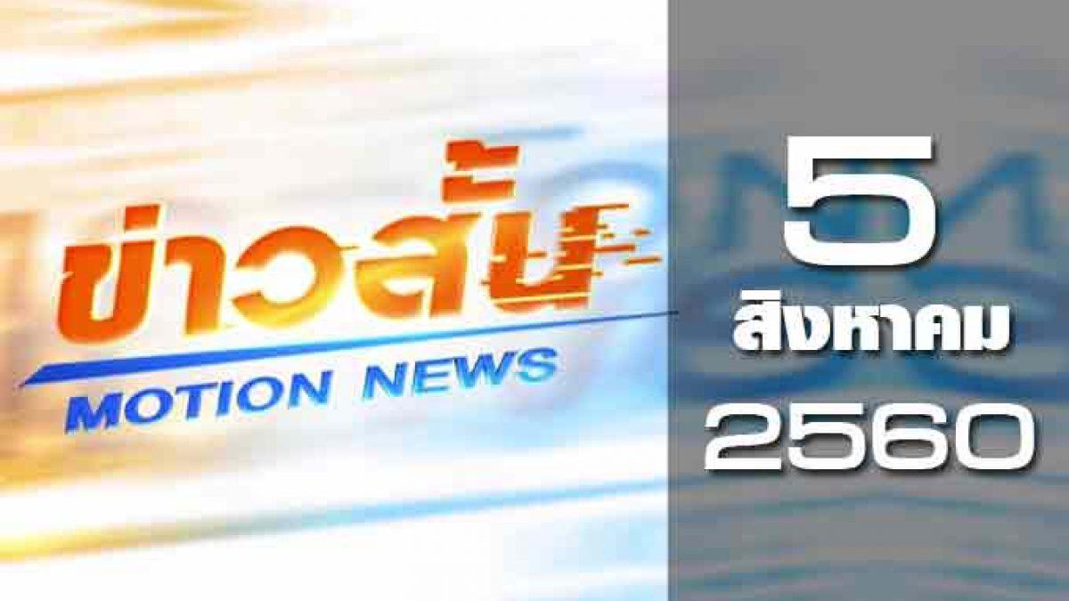 ข่าวสั้น Motion News Break 1 05-08-60