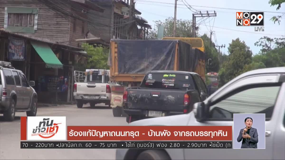 ร้องแก้ปัญหาถนนทรุด -บ้านพัง จากรถบรรทุกหิน