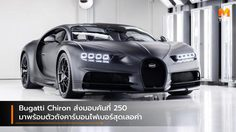 Bugatti Chiron ผลิตถึงคันที่ 250 มาพร้อมตัวถังคาร์บอนไฟเบอร์สุดเลอค่า