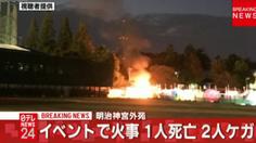 สลด!!  เด็กวัย 5 ขวบถูกไฟคลอกเสียชีวิต ขณะเล่นอยู่ในงาน Tokyo Designer's Week