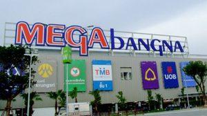 MEGA บางนา ช้อปปิ้งมอลล์แห่งใหม่ ระดับภูมิภาค