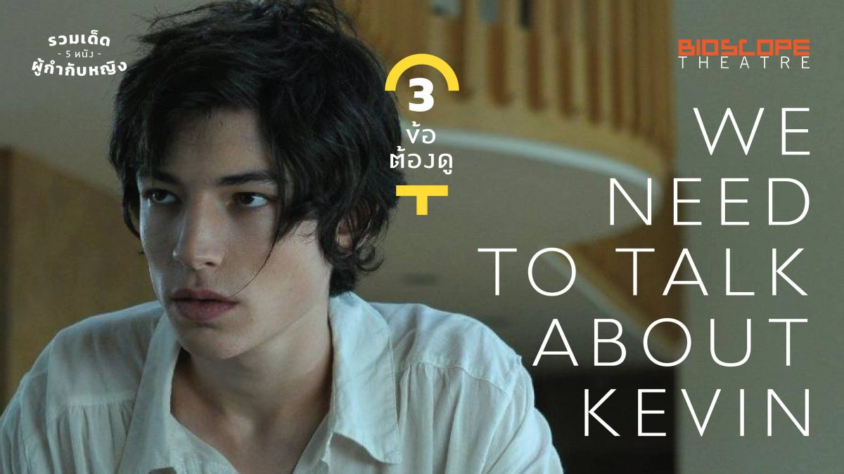 3 ข้อต้องดู We Need to Talk About Kevin