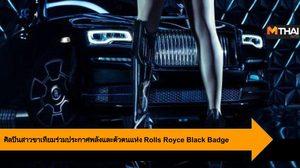 ศิลปินสาว ขาเทียม ร่วมป่าวประกาศพลังและตัวตนแห่ง Rolls Royce Black Badge
