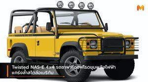 Twisted NAS-E 4×4 รถซาฟารีออฟโรดขุมพลังไฟฟ้า แกร่งล้ำสไตล์อเมริกัน