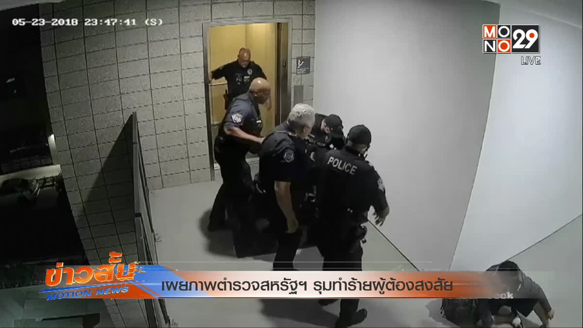 เผยภาพตำรวจสหรัฐฯ รุมทำร้ายผู้ต้องสงสัย