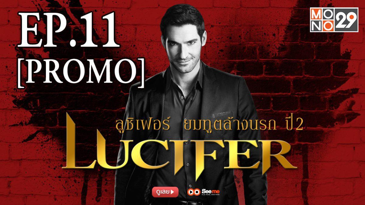 Lucifer ลูซิเฟอร์ ยมทูตล้างนรก ปี2 EP.11 [PROMO]
