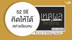 """เหตุผลที่ควรอ่าน """"52 วิธีคิดให้ได้อย่างเฉียบคม (The Art of Thinking Clearly)"""""""